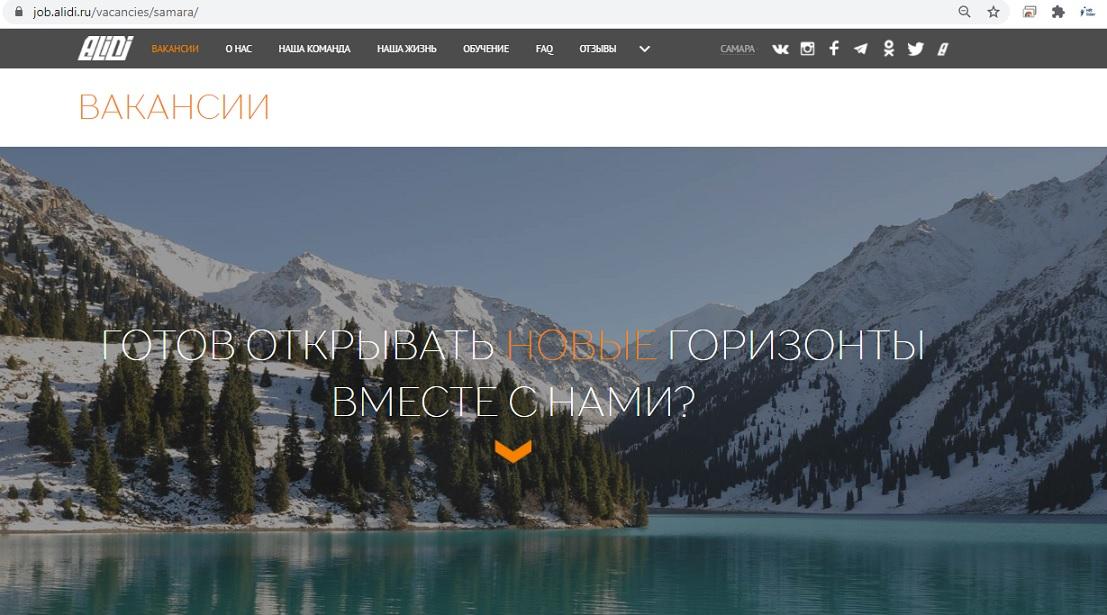 алиди вакансии официальный сайт