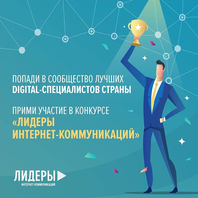 лидеры интернет коммуникаций