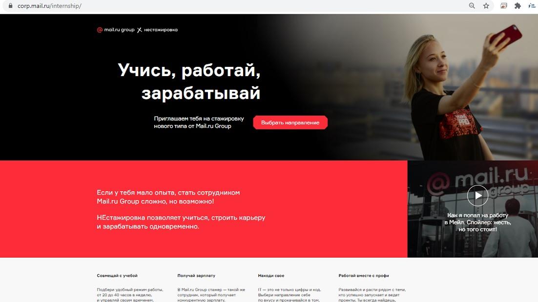 mail ru стажировки