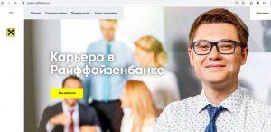 райффайзенбанк официальный сайт вакансии работа