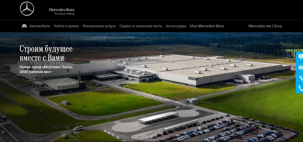 завод мерседес в России работа вакансии