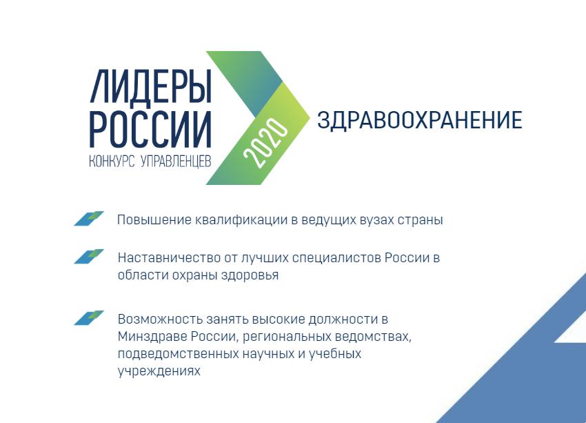 Здравоохранение тесты трека лидеры россии тесты