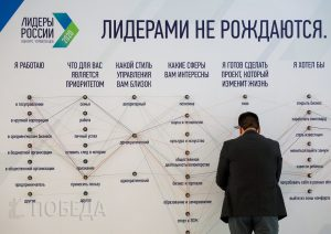 отзывы участников лидеры россии