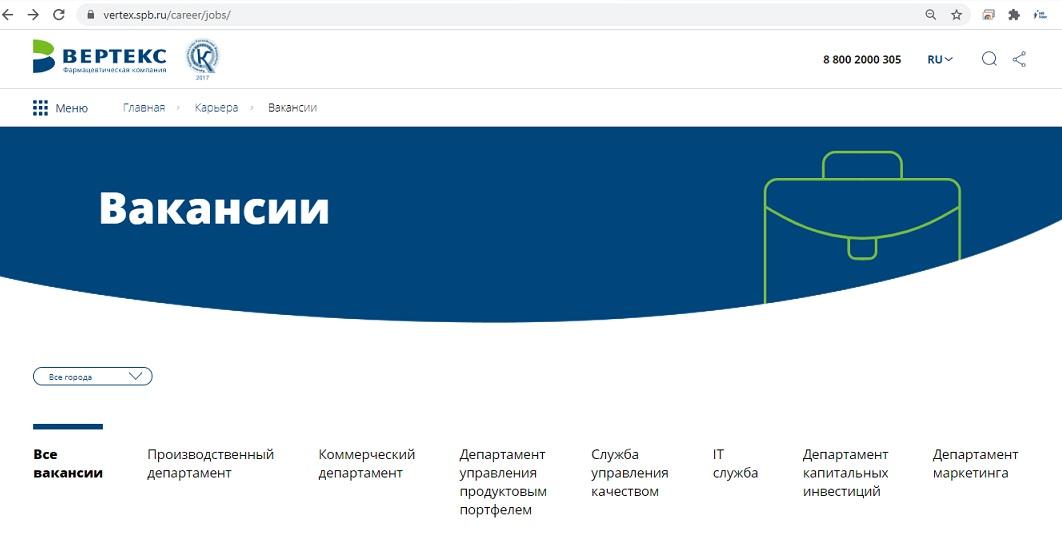 ертекс вакансии официальный сайт