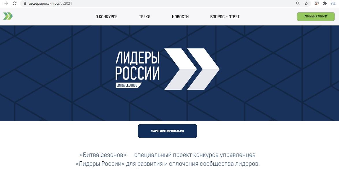 Лидеры России: Битва Сезонов