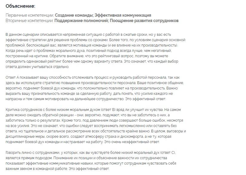ситуационный тест для руководителей коммуникативные навыки тесты лидеры россии