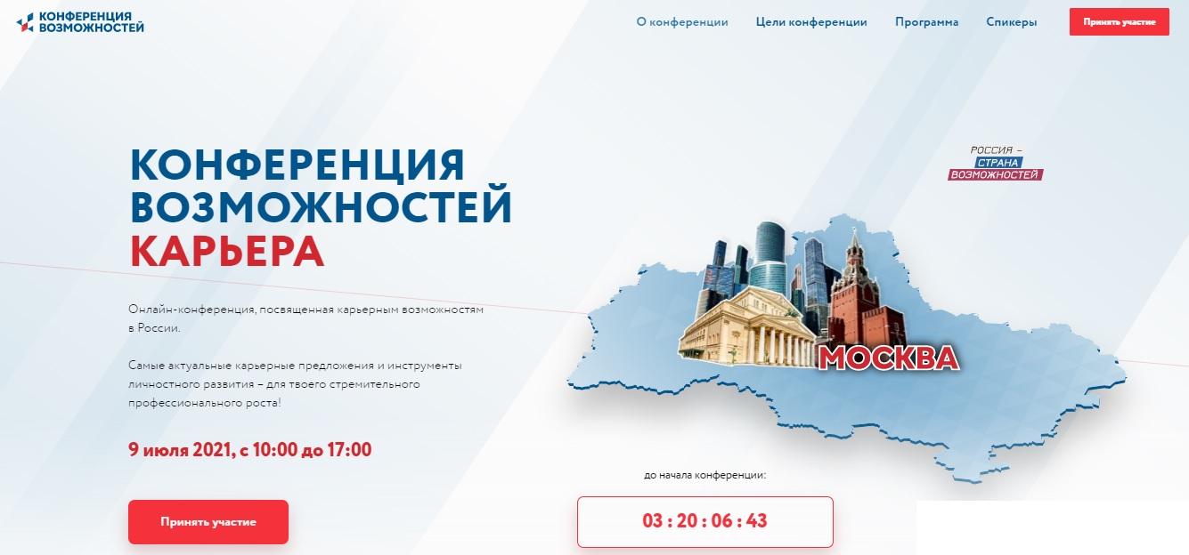 трек развитие россия страна возможностей