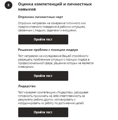 тесты трек развитие лидеры россии