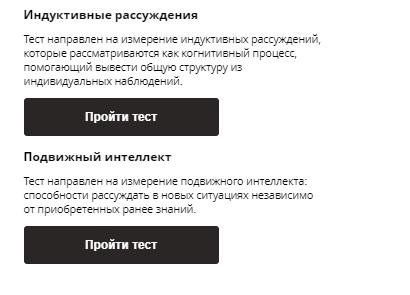 тесты лидеры россии трек развитие лидеры россии