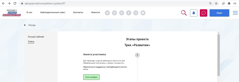 Трек «Развитие» конкурса «Лидеры России»