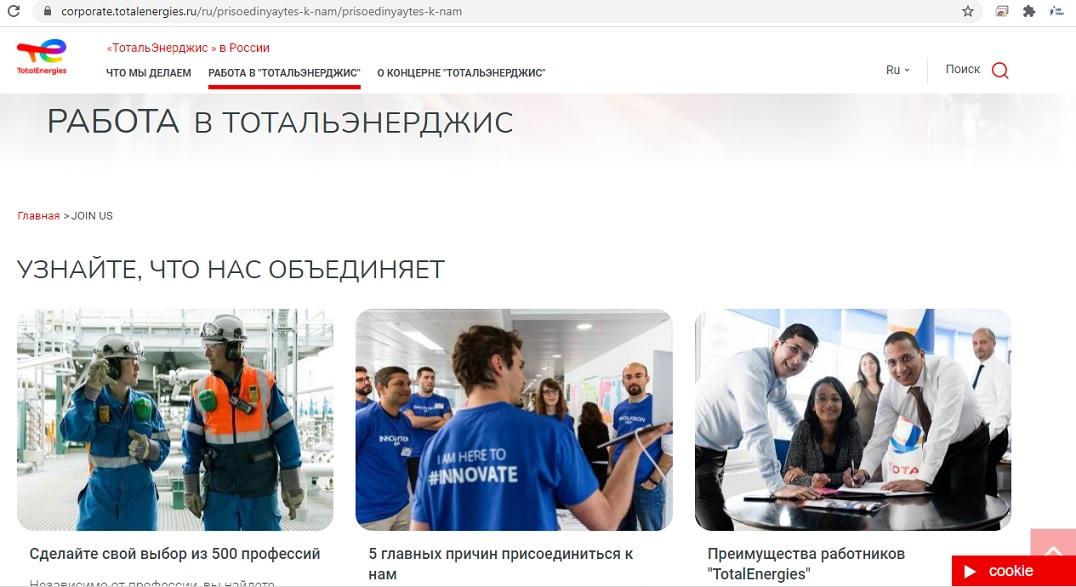 тоталь работа вакансии в россии